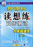 九年级语文(上)・苏教版:新课标读想练