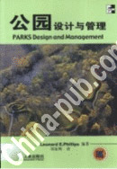 公园设计与管理