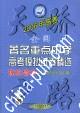 2006理科综合.著名重点中学高考模拟试卷精选