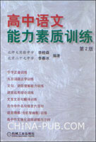 高中语文能力素质训练(第2版)