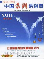 中国泵阀供销商2004-2005