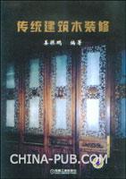 传统建筑木装修