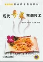 现代粤菜烹调技术