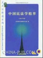 中国民法学精萃.2003年卷