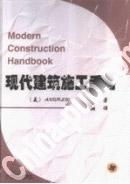 现代建筑施工手册