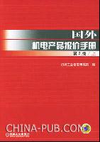 国外机电产品报价手册(第2版・上下册)
