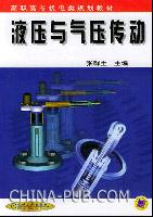 液压与气压传动
