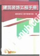 建筑装饰工程手册