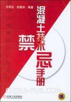 混凝土技术禁忌手册