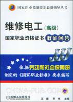 维修电工(高级)国家职业资格证书取证问答