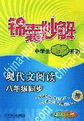 锦囊妙解:中学生语文系列。现代文阅读。八年级同步