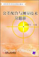 公差配合与测量技术习题册