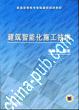 建筑智能化施工技术
