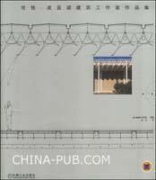 伦佐・皮亚诺建筑工作室作品集.第1卷
