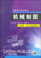 机械制图(机电、化工机械类)