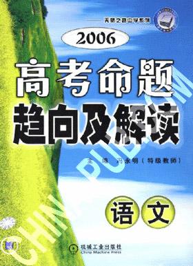 2006高考命题趋向及解读。语文