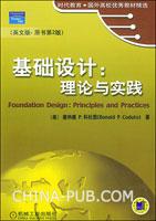 基础设计:理论与实践:第2版