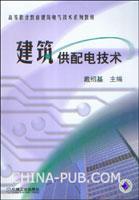 建筑供配电技术