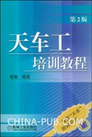 天车工培训教程(第2版)