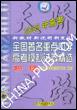 2006物理。著名重点中学高考模拟试卷精选