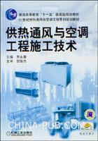 供热通风与空调工程施工技术