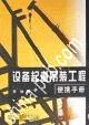 设备起重吊装工程便携手册