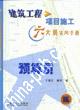 预算员.建筑工程项目施工六大员实用手册