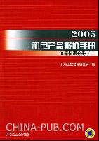 2005机电产品报价手册.仪器仪表分册(上下册)