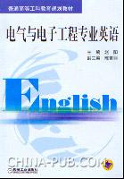 电气与电子工程专业英语