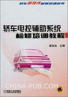轿车电控辅助系统检修培训教程