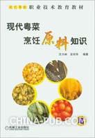 现代粤菜烹饪原料知识