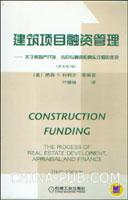 建筑项目融资管理:关于房地产开发、估价与融资的真实过程的体现