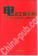 电机工程手册:自动化与通信卷