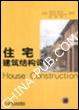住宅建筑结构设计