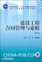 建设工程合同管理与索赔(第2版)
