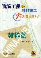 建筑工程项目施工六大员实用手册:材料员