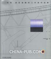 伦佐・皮亚诺建筑工作室作品集.第3卷