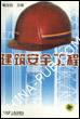 建筑安全工程