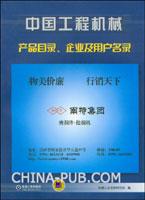 中国工程机械产品目录、企业及用户名录