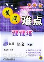 黄冈难点课课练・九年级语文下册:苏教版