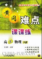 高三物理・下册 黄冈难点课课练