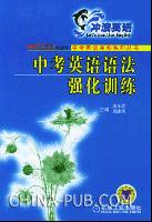 中考英语语法强化训练