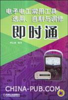 电子电工常用工具选用、自制与调修即时通