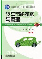 汽车节能技术与原理 第3版
