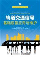 轨道交通信号基础设备应用与维护