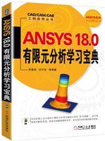 ANSYS18.0有限元分析学习宝典