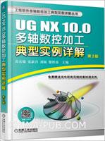 UGNX10.0多轴数控加工典型实例详解第3版