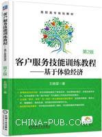 客户服务技能训练教程――基于体验经济(第2版)