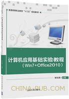 """计算机应用基础实验教程(Win7+Office2010)(普通高等职业教育""""十三五""""规划教材)"""