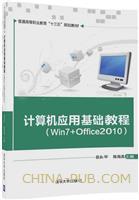 """计算机应用基础教程(Win7+Office2010)(普通高等职业教育""""十三五""""规划教材)"""
